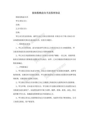 股权收购意向书及保密协议.doc
