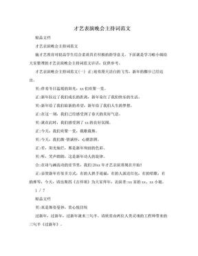 才艺表演晚会主持词范文.doc