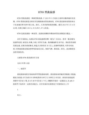 H7N9型禽流感.doc