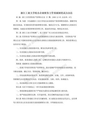 浙江工业大学校办企业财务主管委派制度试点办法.doc