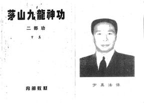 茅山九龙神功二步功.pdf