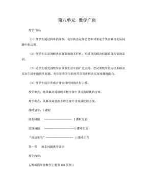 新人教版四年级数学上册第八单元 数学广角教案.doc