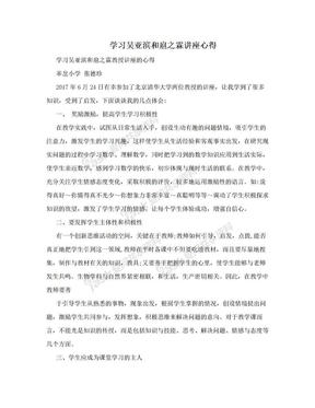 学习吴亚滨和扈之霖讲座心得.doc