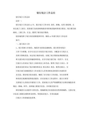 银行统计工作总结.doc
