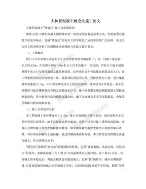 大体积混凝土跳仓法施工论文.doc