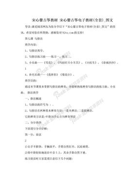 宋心馨古筝教材 宋心馨古筝电子教材(全套)_图文.doc