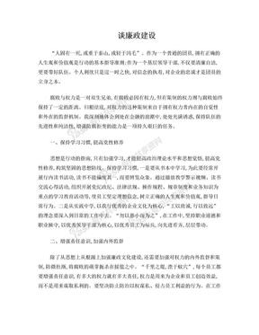 廉政建设征文.doc