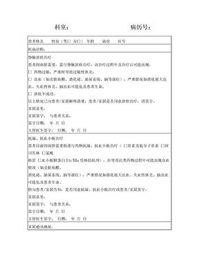 溶栓抗凝抗血小板治疗知情同意书.doc