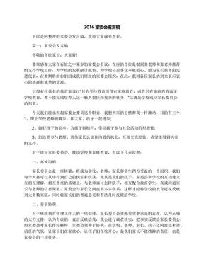2016家委会发言稿.docx