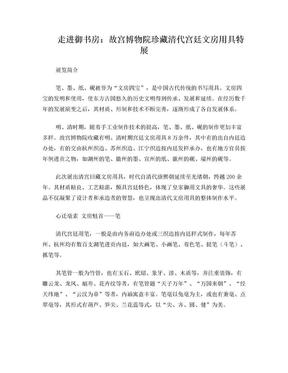 走进御书房:故宫博物院珍藏清代宫廷文房用具特展.doc