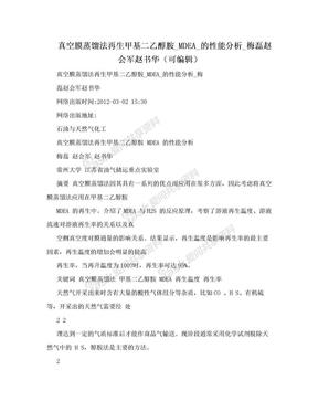 真空膜蒸馏法再生甲基二乙醇胺_MDEA_的性能分析_梅磊赵会军赵书华(可编辑).doc