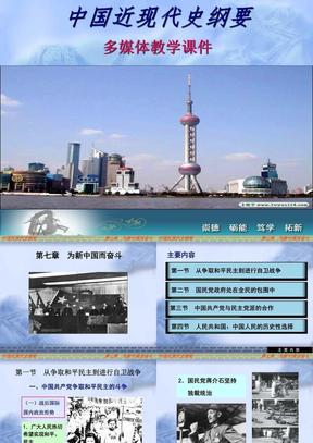 中国近代史纲要-第七章-为新中国而奋斗.ppt