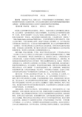 国际关系理论作业.doc