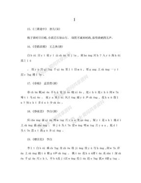 小学生必背古诗100首(注音版).doc