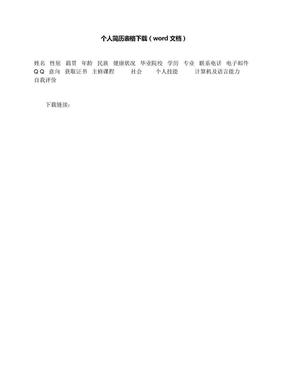 个人简历表格下载(word文档).docx