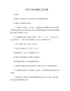 汽车产品总装配工艺.doc