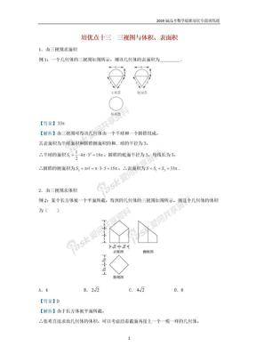 2019届高考数学专题十三三视图与体积表面积精准培优专练理.doc