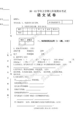七年级语文试题(附答案).doc