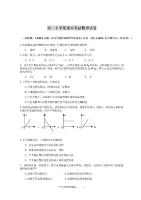 高一下学期期末考试物理试卷.doc