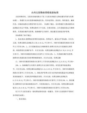 山西太原物业费收取新标准.doc