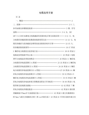 电缆选型手册.doc
