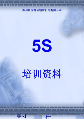5S培训教材.ppt