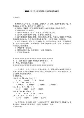 2010年十三省公务员考试联考行测真题及答案解析.doc