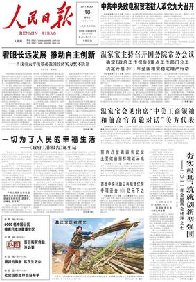 人民日报2011年3月18日.pdf