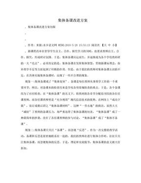 集体备课改进方案.doc