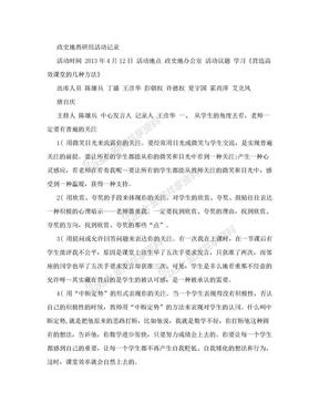 政史地教研组活动记录 2.doc