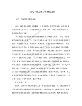 庆八一战友聚会军嫂发言稿.doc