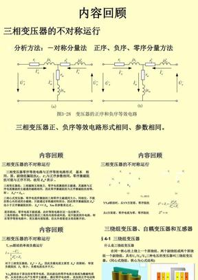 电机学-三绕组变压器和自耦变压器.ppt