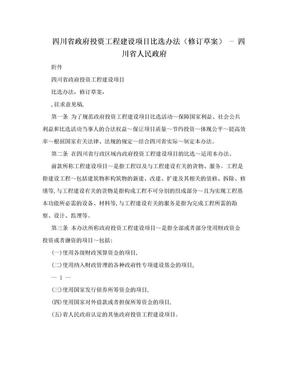 四川省政府投资工程建设项目比选办法(修订草案) - 四川省人民政府.doc