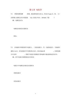 物理化学课后习题及答案天津大学.doc