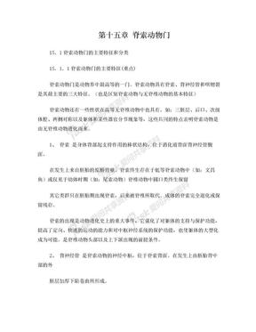 普通动物学 第四版(下).doc