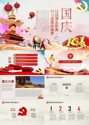 十一国庆节国庆68周年华诞专题党课党政中国梦PPT课件