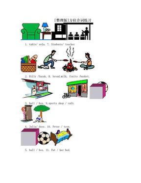[整理版]方位介词练习.doc