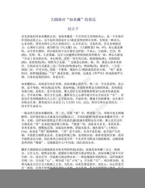 """大圆满对""""如来藏""""的看法(刘立千).doc"""