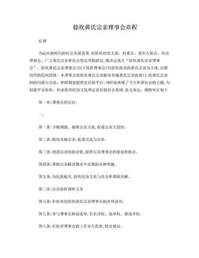 徐坎黄氏宗亲理事会章程1.doc