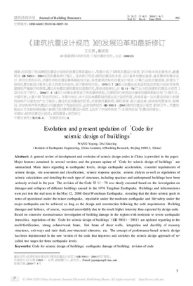 建筑抗震设计规范的发展沿革和最新修订-王亚勇.pdf