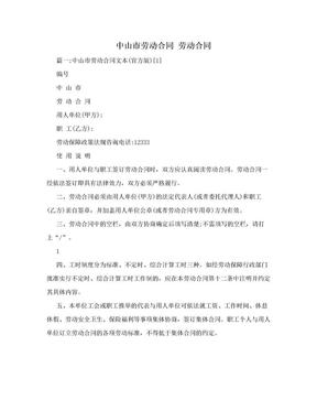 中山市劳动合同  劳动合同.doc