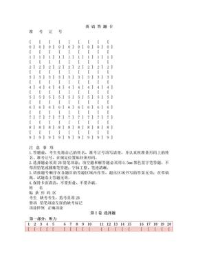 新课标高考英语答题卡模板.doc