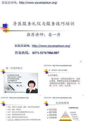 导医护士服务礼仪培训.ppt