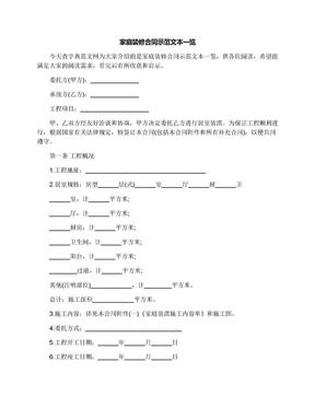 家庭装修合同示范文本一览.docx