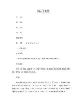 计算机网络综合实验(路由器配置实验作业).doc