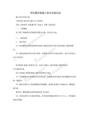 冲孔灌注桩施工技术交底记录-.doc