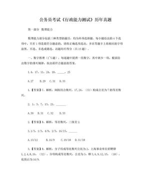 公务员考试《行政能力测试》历年真题.doc