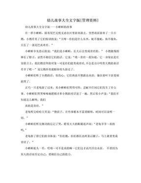幼儿故事大全文字版[管理资料].doc