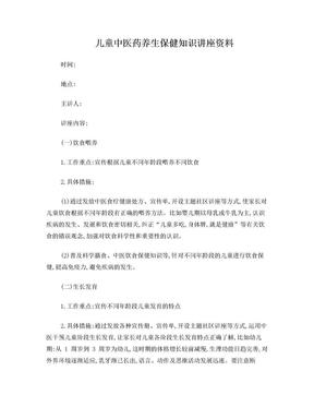 儿童中医药养生保健知识讲座资料.doc
