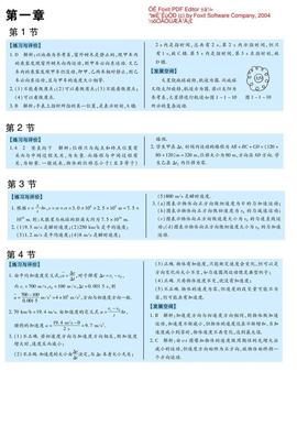 物理必修1课后答案详解.pdf